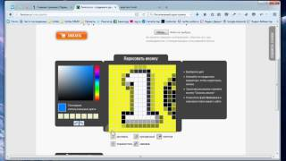 Видео урок 6 - Добавляем favicon.ico на сайт, онлайн генераторы фавикон