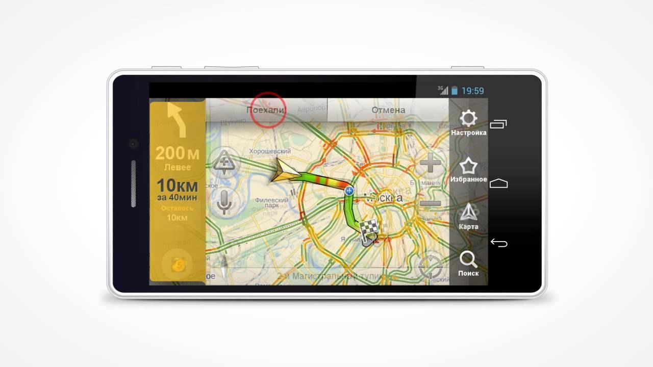 На телефон программу gps навигатор