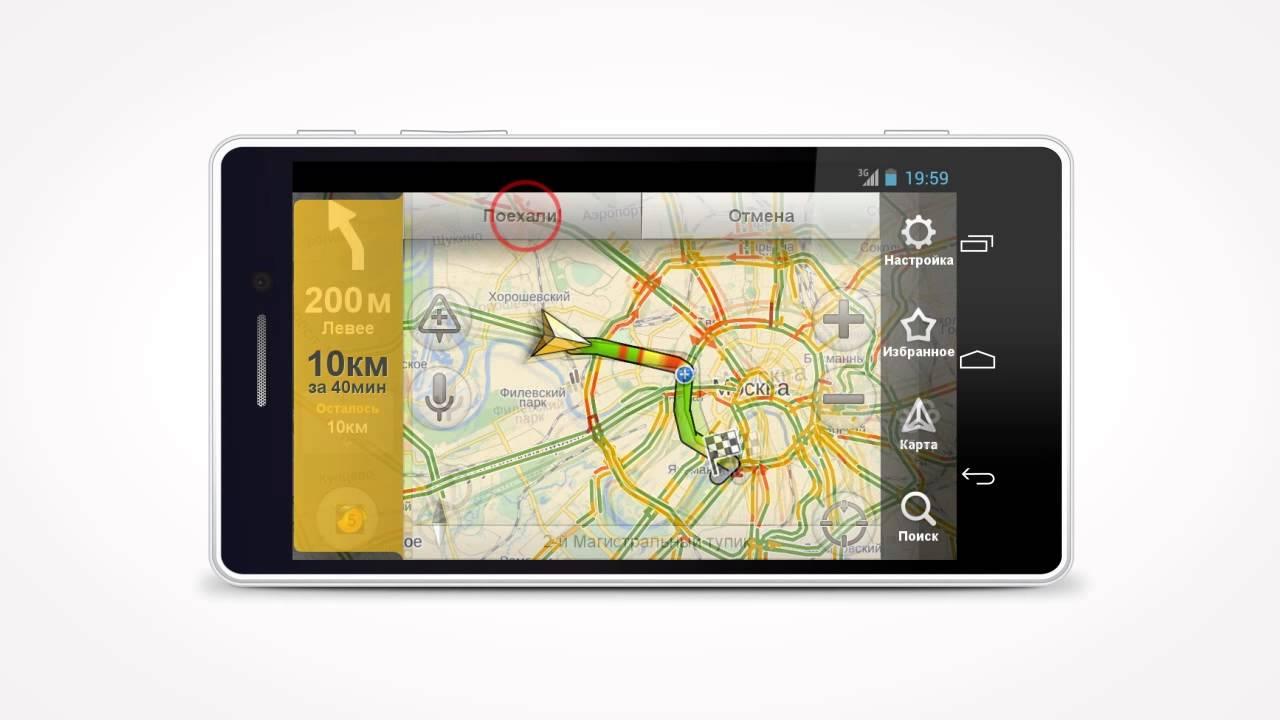 Яндекс. Навигатор предложил скачать карты в смартфон | последние.