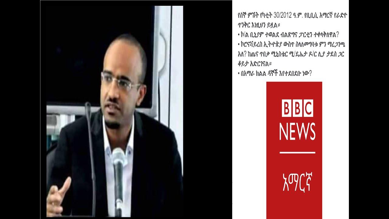 BBC Amharic News Monday-|ቢቢሲ አማርኛ  March 09 2020|ሰኞ የካቲት 30/2012 ዓ.ም. የቢቢሲ አማርኛ