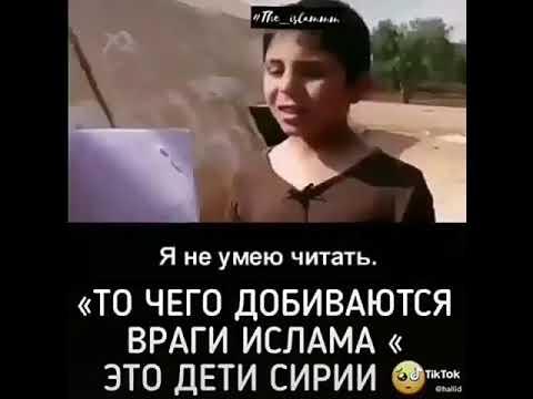 ЭТО ДЕТИ СИРИИ,😢😢