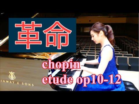 ショパン『革命』Chopin Etude op10-12 森本麻衣