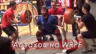 Денис Астахов - отчет о выступлении на чемпионате мира WRPF