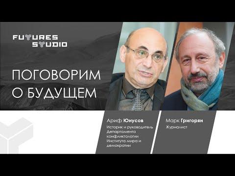 Поговорим о будущем: Ариф Юнусов