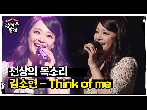 '찐 크리스틴' 김소현, 천상 목소리로 들려주는 <Think of me> ㅣ집사부일체(Master in the House)ㅣSBS ENTER.