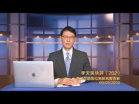 撤回条例後香港之解在哪里 《李天笑快评》第202期