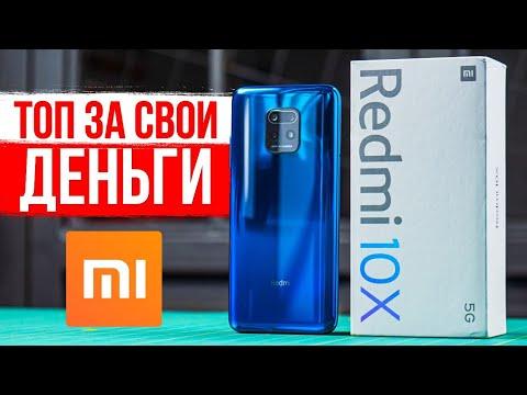 Xiaomi СНОВА ТОП ЗА СВОИ ДЕНЬГИ 🔥 Обзор Redmi 10X 5G!