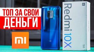 Xiaomi СНОВА ТОП ЗА СВОИ ДЕНЬГИ Обзор Redmi 10X 5G!