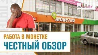 Работа в монетке ЧЕСТНЫЙ ОБЗОР   Топ Кад...