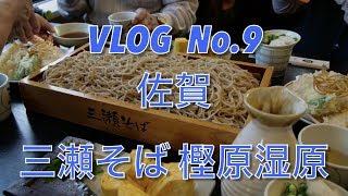 VLOG No.9 佐賀 三瀬そばと樫原湿原ドライブ