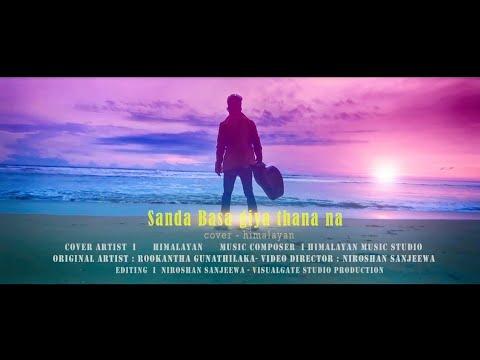 Sanda Besa Giya Thena ne I සඳ බැස ගිය තැන නෑ Cover - Himalayan