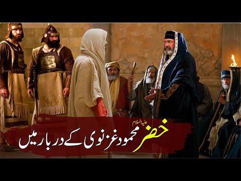 Hazrat Khizar As Mehmood Ghaznavi RH Ke Darbar Main   Islamic Stories Rohail Voice