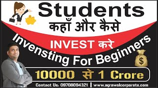 Students कहाँ और कैसे invest करे   Invensting for beginners   Stock Market for Beginners