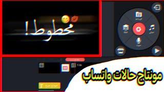 تصميم حالات واتس شاشه سوداء  اغاني مصرية يجنن 🎧🔥كين ماستر- حالات واتس أب 💪