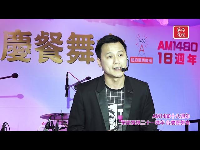 2019 美酒佳餚台慶餐舞會 Part 2
