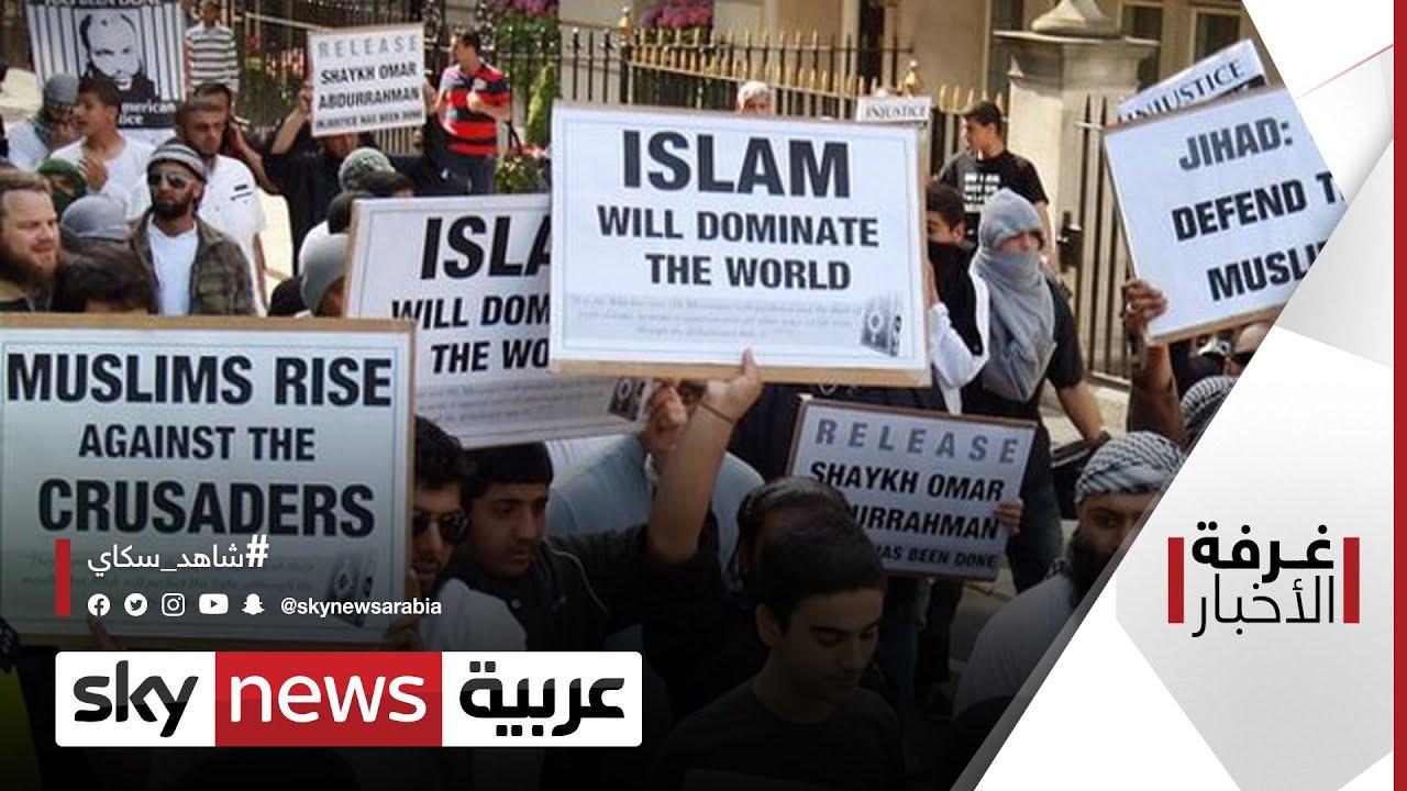تنظيم الإخوان في أوروبا.. الخطر الخفي| #غرفة_الأخبار  - 13:58-2021 / 5 / 11