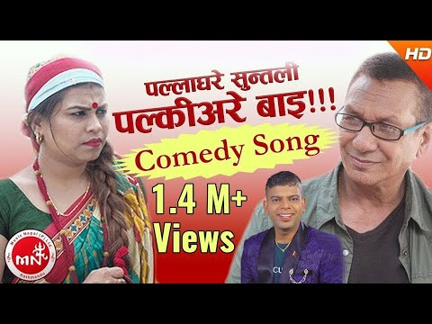 New Comedy Song 2074   Palla Ghare Suntali - Santosh KC, Devi Gharti & Shanta Pariyar Ft. Kiran