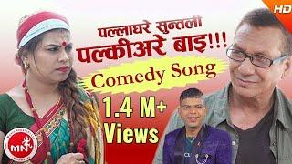 New Comedy Teej Song 2074 | Palla Ghare Suntali - Santosh KC, Devi Gharti & Shanta Pariyar Ft. Kiran