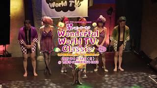8月13日(日)に行われた「紫ベビードールのWonderful World TV!」内に...
