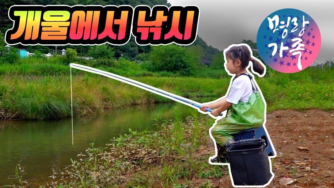 흐린 여름날 개울낚시를 해보니 잡히는 물고기는? 재미있는 피라미낚시 어린이낚시는 이렇게 Fishing with Little Daughter