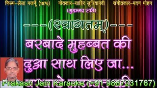 Barbade Mohabbat Ki Dua (4 Stanzas) Demo Karaoke With Hindi Lyrics (By Prakash Jain)