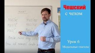 Урок 6. Чешский с чехом: модальные глаголы