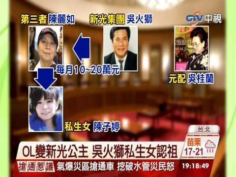 【中視新聞】新光公主認祖 要傳吳火獅元配作證 20141112 - YouTube