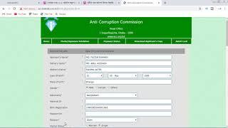 Anti Corruption Job Apply / Job Apply Bangladesh / Online Job Apply