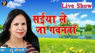 इंदू सोनाली का यह गीत Record तोड़ेगा saiya Le Ja Gavanwan   सईया ले जा गवनवाँ | Live Stage Show 2017