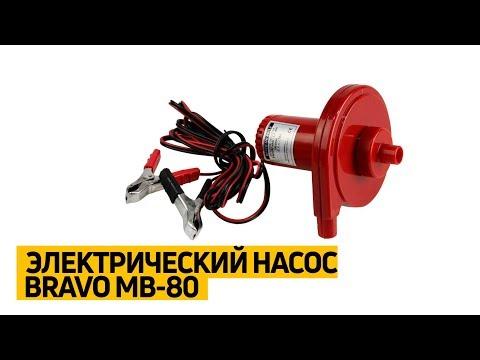 #Электрический насос «#Bravo MB 80» от автомобильного аккумулятора