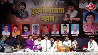 मी पाहिली रमाई माउली  गायक सर्वर जानी    Me Pahili Ramai Mauli  Gayak Sarvar Jani