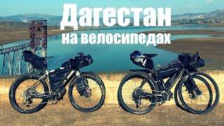 [трейлер] Дагестан. Путешествие на велосипеде.