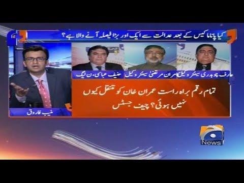 Aapas Ki Baat - 12 September 2017 - Geo News