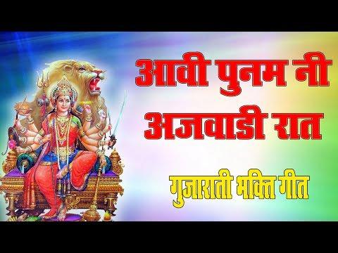 new-gujarati-bhakti-song-2019-||-garbo-rame-maa-bhadwa-||-aavi-poonam-ni-ajvadi-||-sanjay-chouhan
