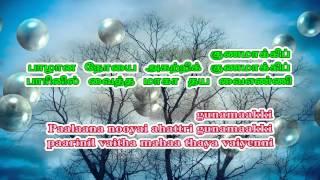 Ennalume Thuthipai - எந்நாளுமே துதிப்பாய் with Lyrics (Praise the Lord Everyday)