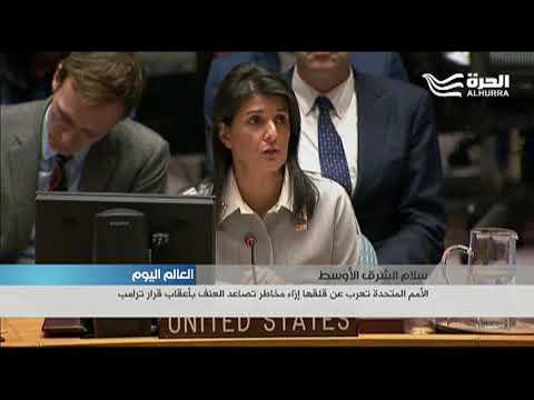الأمم المتحدة تعرب عن قلقها إزاء مخاطر تصاعد العنف في الشرق الاوسط بأعقاب قرار ترامب حول القدس  - 18:22-2017 / 12 / 9