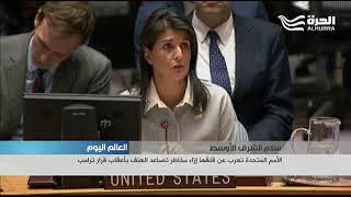 الأمم المتحدة تعرب عن قلقها إزاء مخاطر تصاعد العنف في الشرق الاوسط بأعقاب قرار ترامب حول القدس
