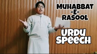 Muhabbat - E - Rasool | Speech on Hazrat Muhammad (S.a.w) | Urdu Speech