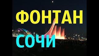 Классный фонтан в Олимпийском парке Сочи.