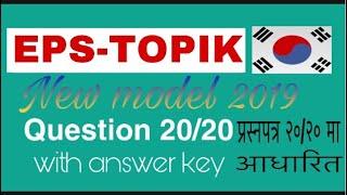 EPS-TOPIK New Pattern LISTENING QS-20 WITH ANSWER KEY 2019🎧(set-4)