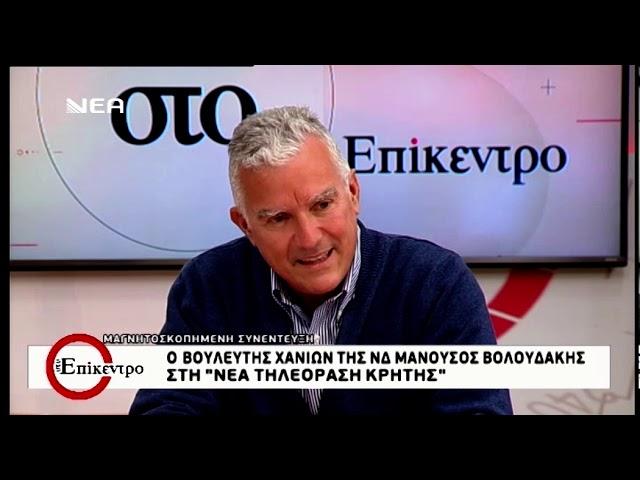 Ο Μ.Βολουδάκης στην εκπομπή