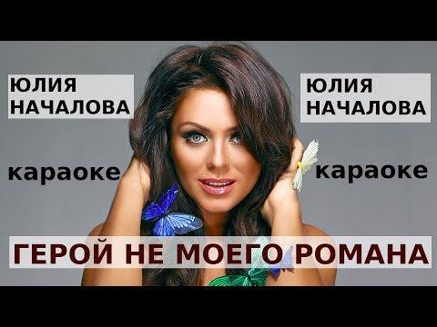 Юлия Началова - Герой не моего романа (караоке)