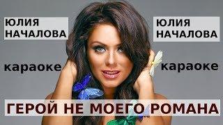 Download Юлия Началова - Герой не моего романа (караоке) Mp3 and Videos