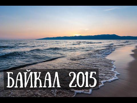 Байкал 2015 / The Baikal Lake 2015