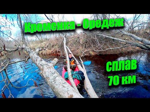 Река Кременка. Рублю лодку топором. Одиночный сплав. ч1.