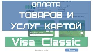 Оплата товаров и услуг посредством карты Виза Классик (Visa Classic)