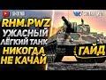 [ГАЙД] Rhm. Panzerwagen - НЕ КАЧАЙ ЕГО! ЭТО ХУДШИЙ ЛТ В ИГРЕ!