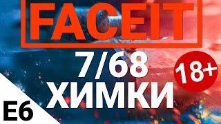 FaceIt - 7/68 Химмельсдорф. Выпуск 6