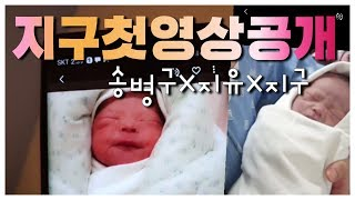 송병구와 지유의 아기 영상 공개  지유의 엄마 된후 첫 단독 모바일 방송