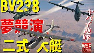 BV238と二式大艇!日独2大飛行艇が夢競演【WarThunder切り抜き】